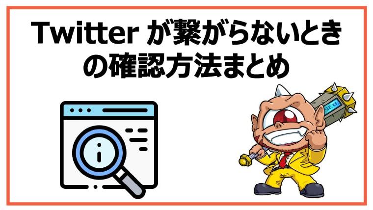 Twitterが繋がらないときの確認方法まとめ