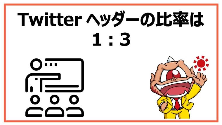 <Twitterヘッダーの比率は1:3>