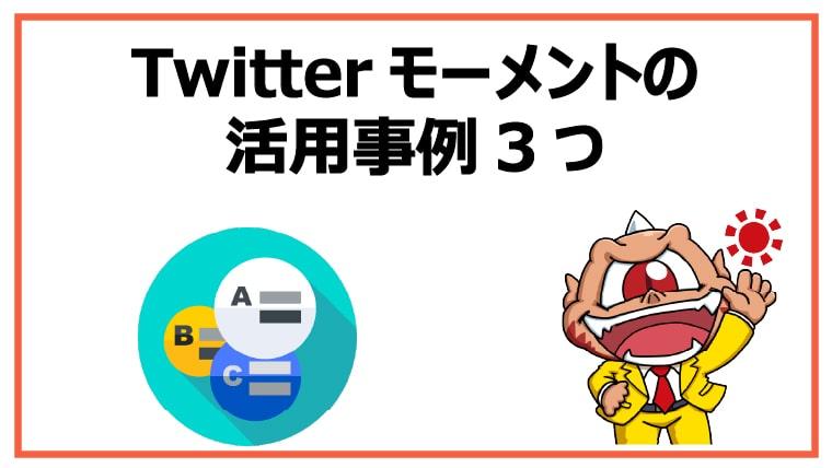 Twitterモーメントの活用事例3つ