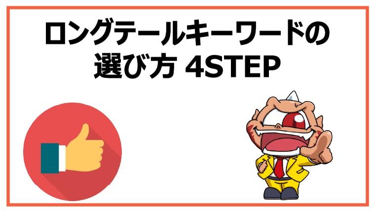 ロングテールキーワードの選び方4STEP