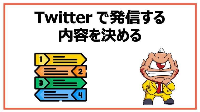 Twitterで発信する内容を決める