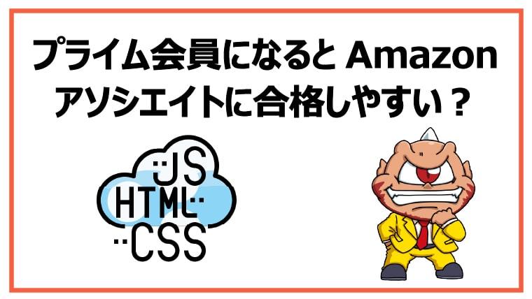 【ブロガー向け情報】Amazonプライム会員になるとAmazonアソシエイトに合格しやすい?