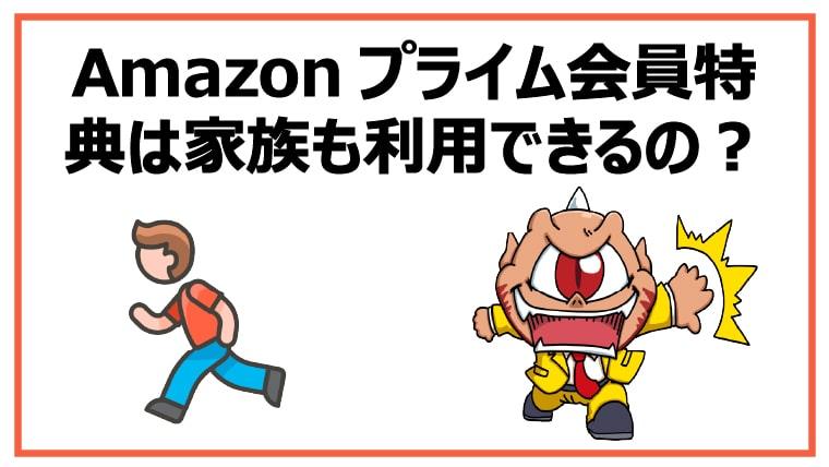 Amazonプライム会員特典は家族も利用できるの?