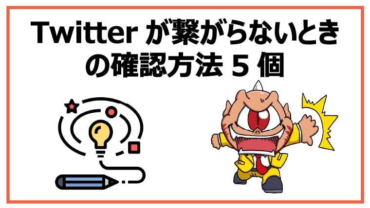 Twitterが繋がらないときの確認方法5個