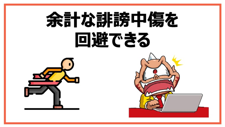 余計な誹謗中傷を回避できる