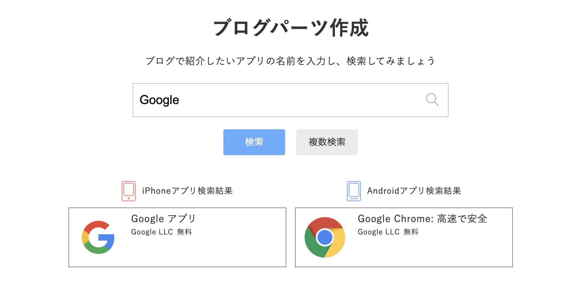 ①紹介したいアプリを検索します。
