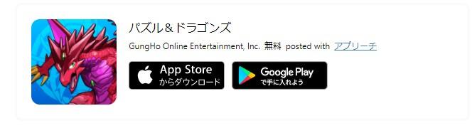 ブログにアプリを紹介する無料ツール【アプリーチ】