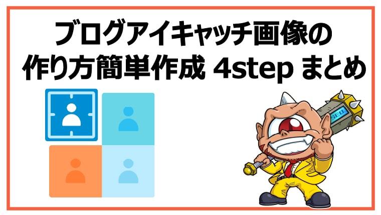 ブログアイキャッチ画像の作り方簡単作成4stepまとめ