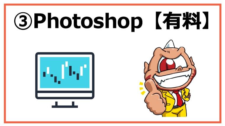 ③Photoshop【有料】