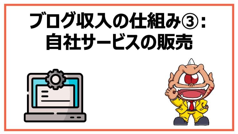 ブログ収入の仕組み③:自社サービスの販売