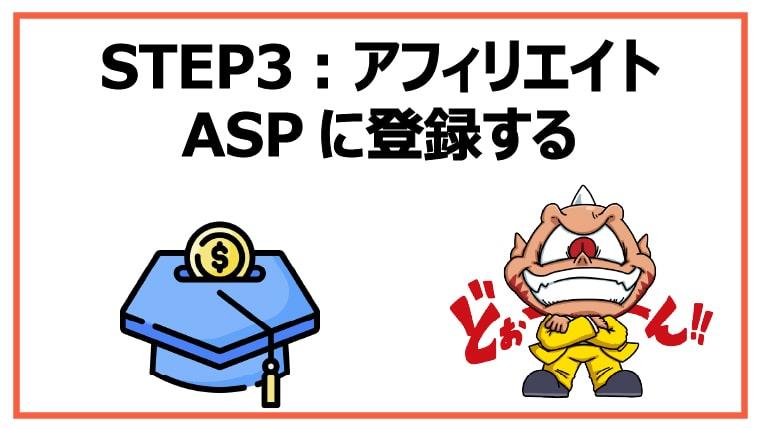 STEP3:アフィリエイトASPに登録する