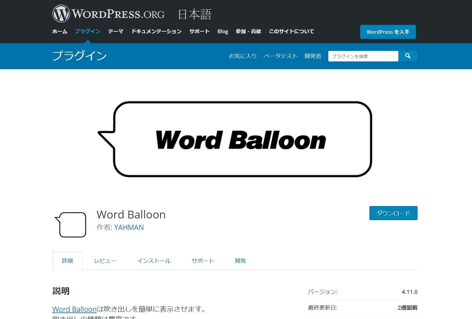 ブログ吹き出しプラグイン①Word Balloon