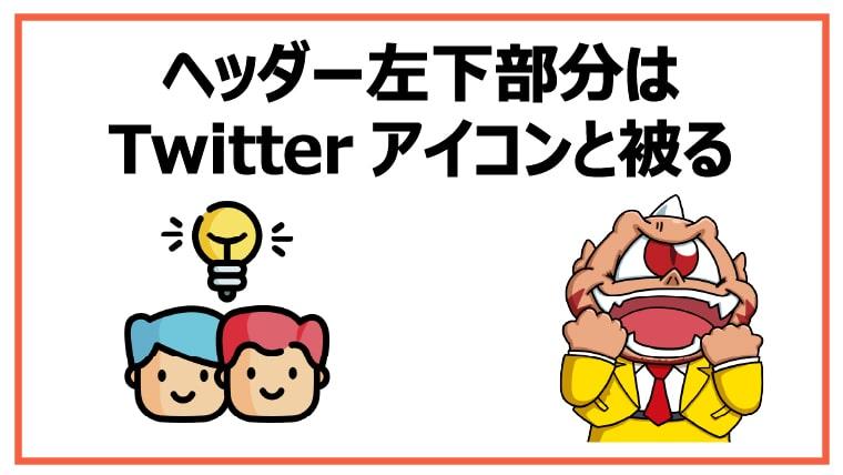 <ヘッダー左下部分はTwitterアイコンと被る>