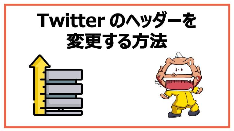 <Twitterのヘッダーを変更する方法>