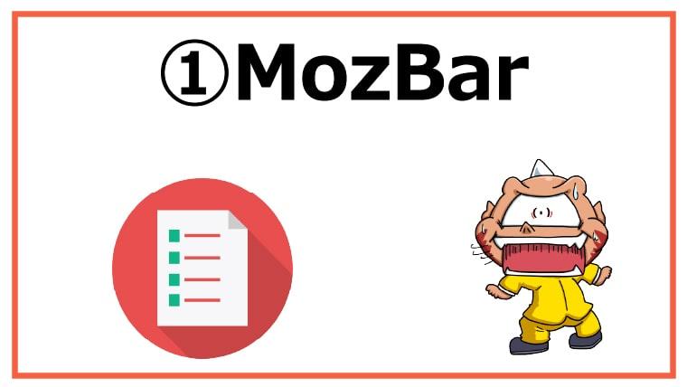 ①MozBar