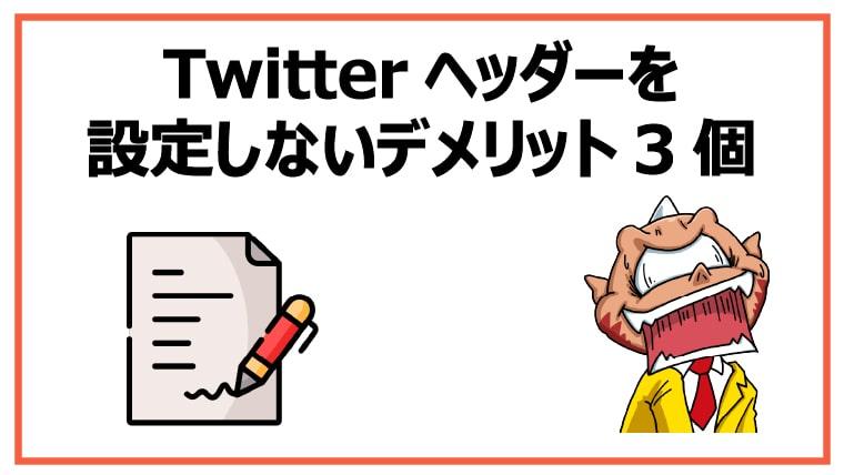 <Twitterヘッダーを設定しないデメリット3個>