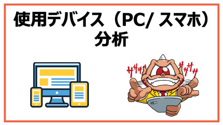 使用デバイス(PC/スマホ)分析