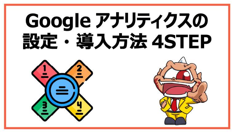 Googleアナリティクスの設定・導入方法4STEP