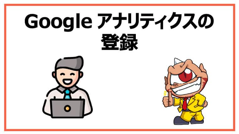 Googleアナリティクスの登録