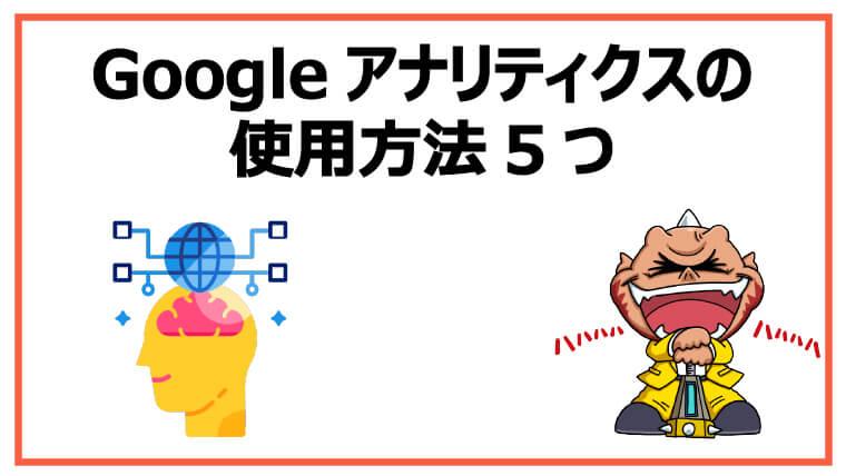 Googleアナリティクスの使用方法5つ【分析の極意】