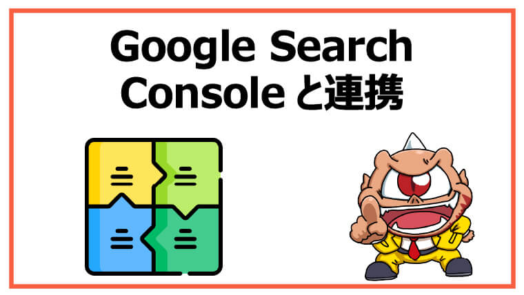 Google Search Consoleと連携