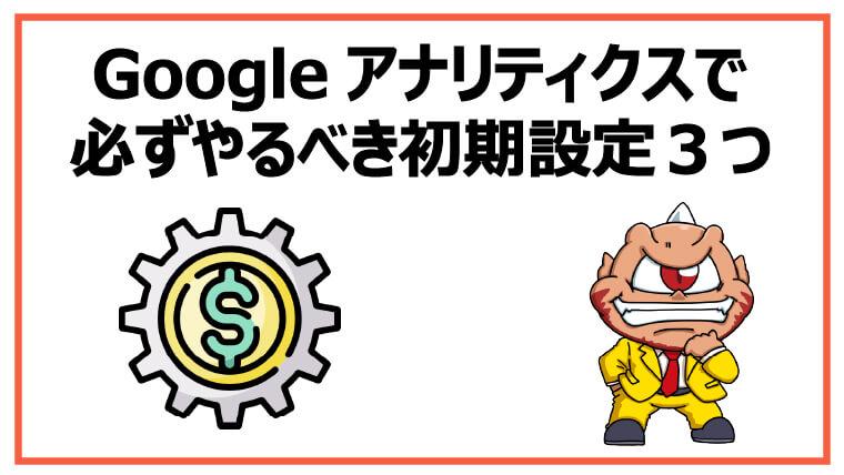 Googleアナリティクスで必ずやるべき初期設定3つ