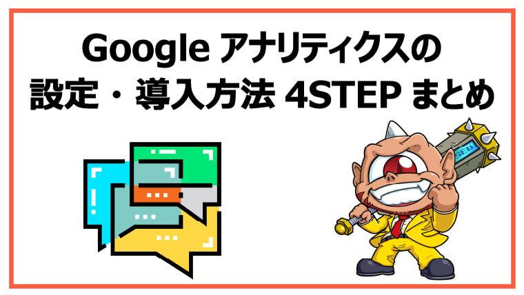 Googleアナリティクスの設定・導入方法4STEPまとめ