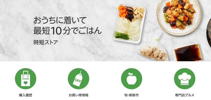 Amazonプライムのメリット10:生鮮食品が深夜0時まで受取可能「Amazonフレッシュ」