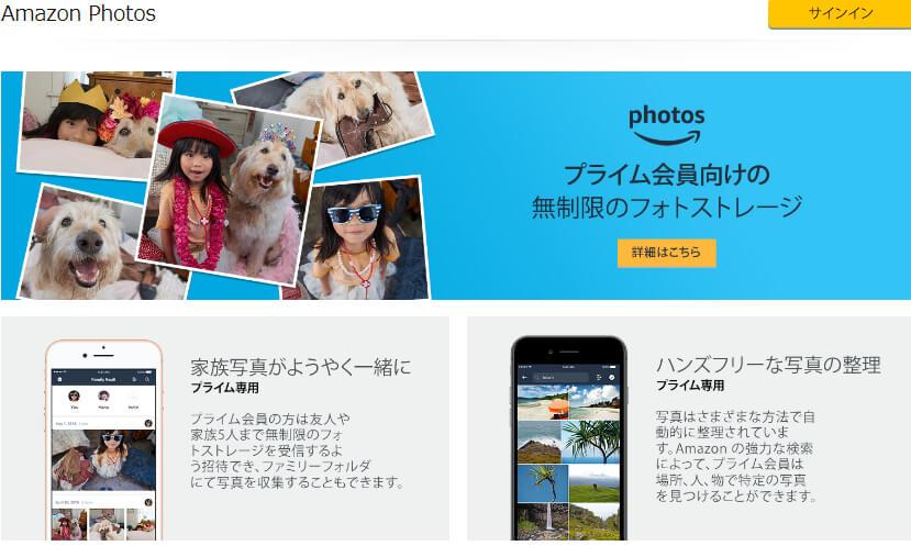 Amazonプライムのメリット7:無劣化&容量無制限で画像を保存できる「アマゾンフォト」