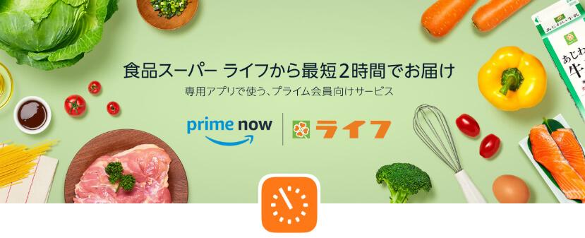 Amazonプライムのメリット9:最短2時間で商品が届く!「プライムナウ」