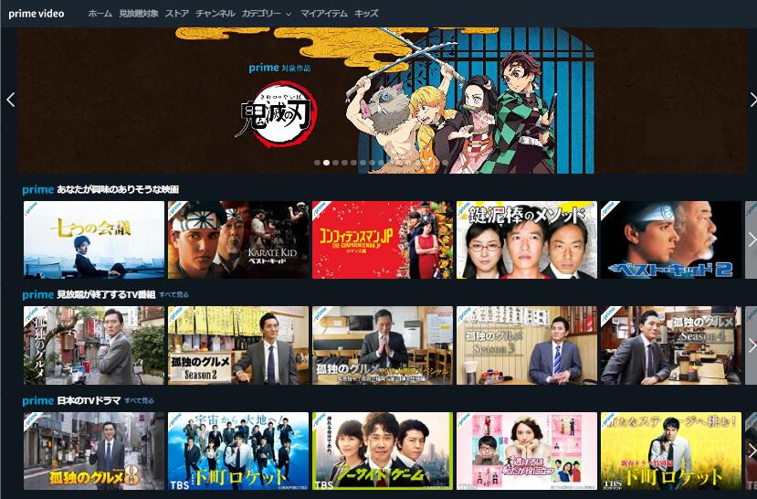 Amazonプライムのメリット3:映画・ドラマ・アニメが見放題「プライムビデオ」