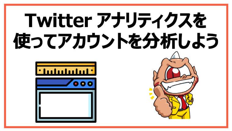 Twitterアナリティクスを使ってアカウントを分析しよう【超王道】