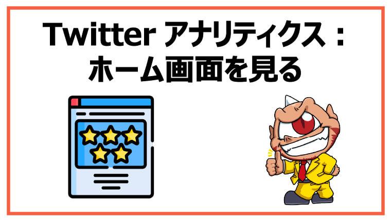 Twitterアナリティクス:ホーム画面を見る