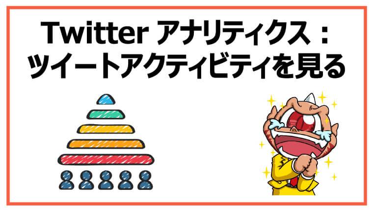 Twitterアナリティクス:ツイートアクティビティを見る