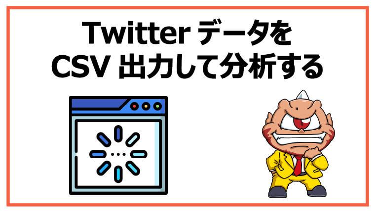 TwitterデータをCSV出力して分析する