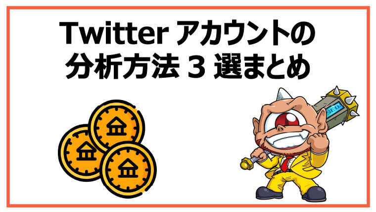 Twitterアカウントの分析方法3選まとめ
