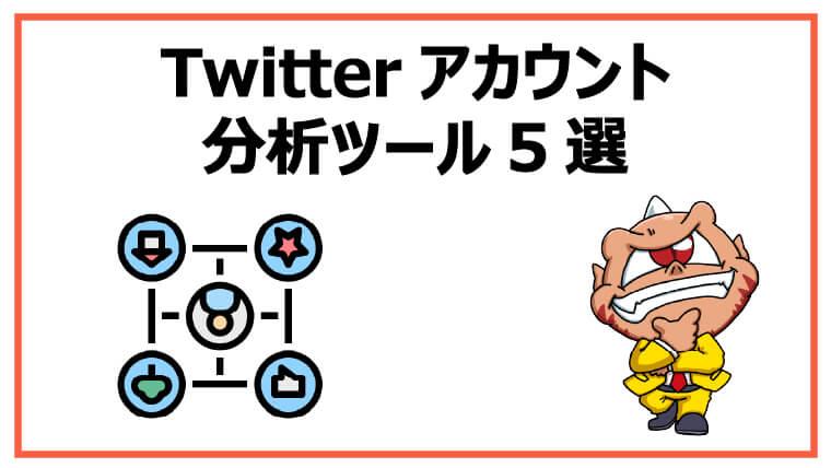 Twitterアカウント分析ツール5選