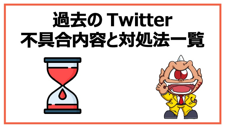 過去のTwitter不具合内容と対処法一覧【2020最新】