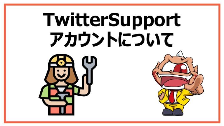 TwitterSupportアカウントについて