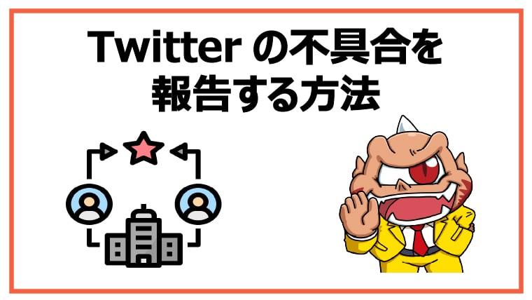 Twitterの不具合を報告する方法