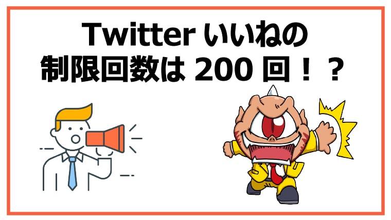 Twitterのいいねの制限回数は200回!?