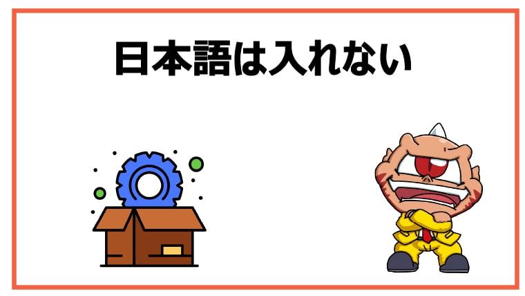 日本語は入れない