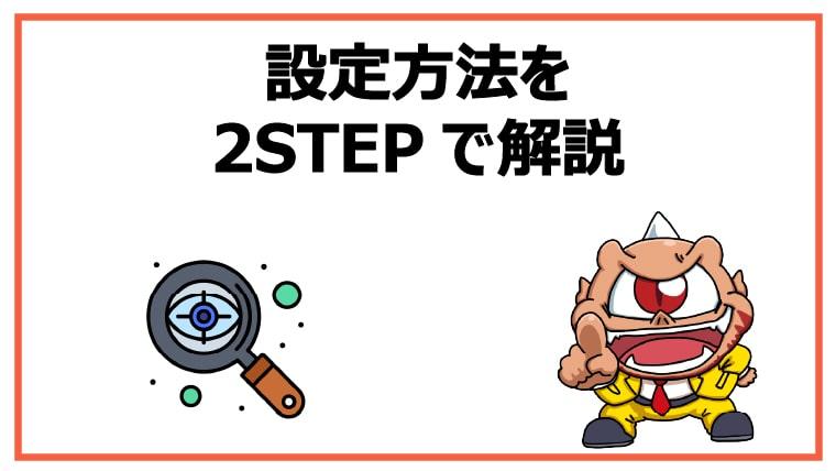 ワードプレスでパーマリンクを設定する方法を2STEPで解説