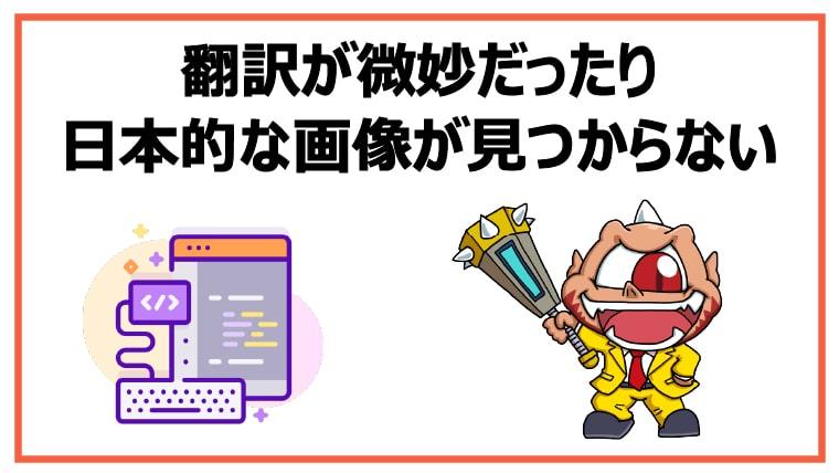 翻訳が微妙だったり日本的な画像が見つからない