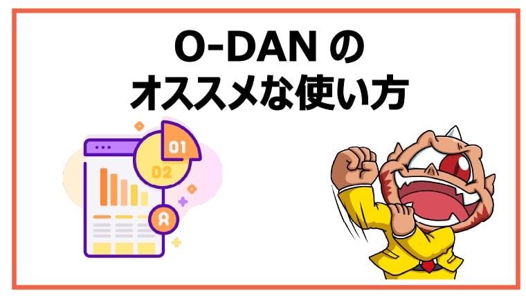O-DANのオススメな使い方【この3フリー素材サイトの画像が鉄板】