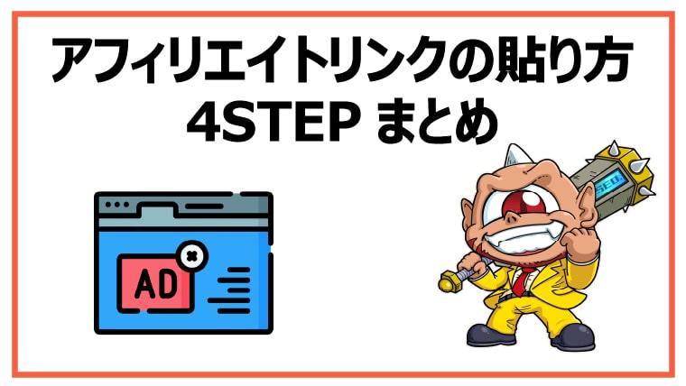 アフィリエイトリンクの貼り方4STEPまとめ