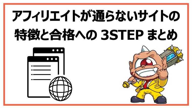 アフィリエイトの審査が通らないサイトの特徴8個と合格への3STEPまとめ