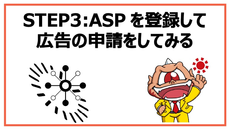 STEP3:ASPを登録して広告の申請をしてみる