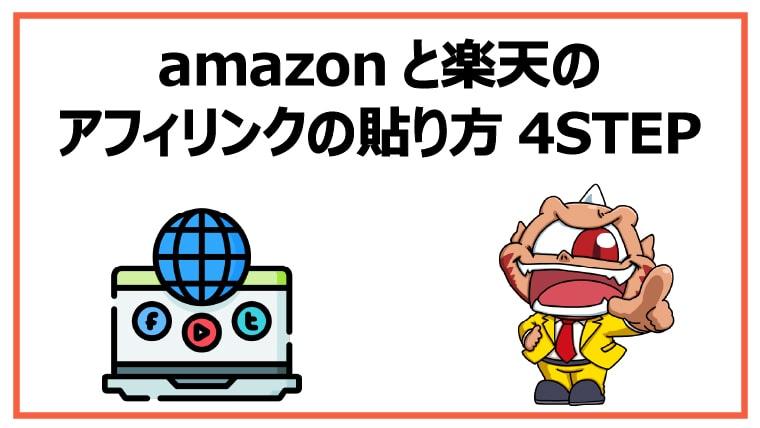 amazonと楽天のアフィリンクの貼り方4STEP