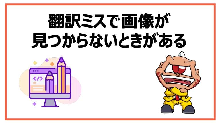 翻訳ミスで画像が見つからないときがある